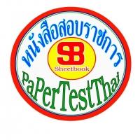 ร้านแนวข้อสอบราชการไทย PaPerTestThai