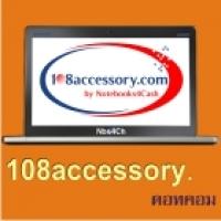 ร้าน108accessory.com