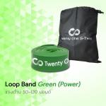 ยางยืดออกกำลังกายแบบห่วง Loop Band Green (Power)