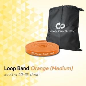 ยางยืดออกกำลังกายแบบห่วง Loop Band Orange (Medium)