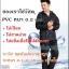 เสื้อกันฝน เบาบาง 0.2mm (เสื้อ+กางเกง) รหัส 02-QF thumbnail 1