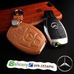 ซองหนังแท้ ใส่กุญแจรีโมทรถยนต์ Mercedes Benz สีน้ำตาล