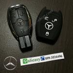 New ปลอกซิลิโคน หุ้มกุญแจรีโมทรถยนต์ รุ่นตูดตัด Mercedes Benz สีดำ