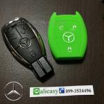New ปลอกซิลิโคน หุ้มกุญแจรีโมทรถยนต์ รุ่นตูดตัด Mercedes Benz สีเขียว