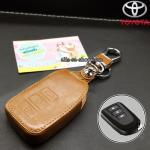 ซองหนังแท้ ใส่กุญแจรีโมทรถยนต์ Toyota New Vios ,Yaris Ativ 2014-17 แบบ Push Start โลโก้เงิน แบบ 3 ปุ่ม สีน้ำตาล
