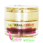 เรียวครีม Night Cream 2 ครีมหน้าขาว ครีมบำรุงผิวหน้าตอนกลางคืน ที่ช่วยบำรุงลึกสู่ระดับเซลล์ผิว เพื่อปรับสภาพผิวหน้าให้เรียบเนียน