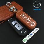 ซองหนังแท้ ใส่กุญแจรีโมทรถยนต์ รุ่นปุ่มขาว Mazda 2,3/CX-5 2018 Smart Key 3 ปุ่ม สีน้ำตาล