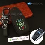 ซองหนังแท้ ใส่กุญแจรีโมทรถยนต์ รุ่นเรืองแสงด้ายสี Subaru XV,Forester,Brz,Outback 2015-18 Smart Key สีดำ