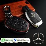 ซองหนังแท้ ใส่กุญแจรีโมทรถยนต์ Mercedes Benz สีดำ