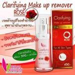 เจลล้างเครื่องสำอางค์ สูตรน้ำมันกุหลาบ Clarifying Make up remover
