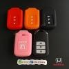 ปลอกซิลิโคน หุ้มกุญแจรีโมทรถยนต์ Honda Accord All New City 2014-15 Smart Key 3 ปุ่ม