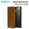 (พรีออเดอร์) เคส HTC/One M8-Rock