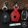 ซองหนังแท้ ใส่กุญแจรีโมทรถยนต์ รุ่นป้ายเงิน Mercedes Benz สี ดำ,แดง คุณภาพเยี่ยม