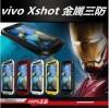 (พรีออเดอร์) เคส Vivo/XShot-Love Mei เคสโลหะสุดแกร่ง