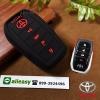 ปลอกซิลิโคน หุ้มกุญแจรีโมทรถยนต์ Toyota Fortuner/Camry 2015-17 Smart Key 4 ปุ่ม สีดำ/แดง