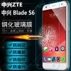 (พรีออเดอร์) ฟิล์มนิรภัย ZTE/Blade S6