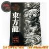 [DRAGON #3] หนังสือลายสักมังกร หนังสือสักลาย รูปลายสักสวยๆ รูปรอยสักสวยๆ สักลายสวยๆ ภาพสักสวยๆ แบบลายสักเท่ๆ แบบรอยสักเท่ๆ ลายสักกราฟฟิก Dragon Tattoo Manuscripts Flash Art Design Outline Sketch Book (A4 SIZE)