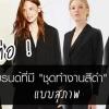 ชุดทำงานสีดำ รวม 8 แบรนด์ มีชุดทำงานสีดำผู้หญิงแบบสุภาพ