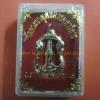 เหรียญพระธาตุพนมลายฉลุ กะไหล่ทอง วัดพระธาตุพนมวรวิหาร