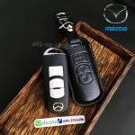 ซองหนังแท้ ใส่กุญแจรีโมทรถยนต์ รุ่นหนังนูน Mazda 2,3 Smart Key 3 ปุ่ม สีดำนูน