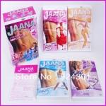 ดีวีดีออกกำลังกาย ระบำหน้าท้อง เต้นหน้าท้อง Jaana rhythms 3 dvd