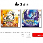 【SUNMOON】++ ซื้อ 2 ภาค Sun-Moon(US) ++ 3DS™ Pokemon SUN / Pokemon Moon