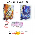【SUNMOON】3DS™ Pokemon ซื้อเป็นคู่ Sun/Moon Zone JP / Japanese