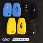 ปลอกซิลิโคน หุ้มกุญแจรีโมทรถยนต์ Foed Ranger All New Foucs 3 ปุ่ม