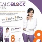 แคโลบล็อค พลัส CALOBLOCK PLUS 8 - charm for you ขายส่งเครื่องสำอาง ขายส่งอาหารเสริม ขายส่งสินค้ากระแสความงาม ของแท้ ปลีก-ส่ง