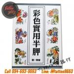[HALF SLEEVE] หนังสือลายสักครึ่งแขน หนังสือสักลาย รูปลายสักสวยๆ รูปรอยสักสวยๆ สักลายสวยๆ ภาพสักสวยๆ แบบลายสักเท่ๆ แบบรอยสักเท่ๆ ลายสักกราฟฟิก Colorful Half Sleeve Tattoo Manuscripts Flash Art Design Outline Sketch Book (A4 SIZE)
