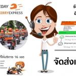 """เงื่อนไขการจัดส่งแบบด่วน @TinzShop รับของวันเดียวกัน ส่งเช้าได้บ่าย ผ่านระบบ Kerry """"Bangkok Same Day"""""""