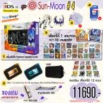 "++ Promotion new3DSXL 【Sun-Moon #4】 ++ โปรโมชั่นชุด ""โปเกมอนซัน-มูน 4"""