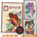 [KOI #1] หนังสือลายสักปลาคาฟ หนังสือสักลาย รูปลายสักสวยๆ รูปรอยสักสวยๆ สักลายสวยๆ ภาพสักสวยๆ แบบลายสักเท่ๆ แบบรอยสักเท่ๆ ลายสักกราฟฟิก Koi Carp Fish Tattoo Manuscripts Flash Art Design Outline Sketch Book (A4 SIZE)