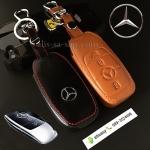 ซองหนังแท้ ใส่กุญแจรีโมทรถยนต์ Mercedes Benz E-Class W213,E220d Smart Key รุ่นโลโก้เหล็ก แบบใหม่