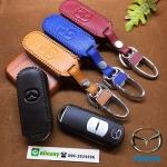 ซองหนังแท้ ใส่กุญแจรีโมทรถยนต์ หนัง Hi-end Mazda 2,3/CX- 5 Smart Key 2 ปุ่ม