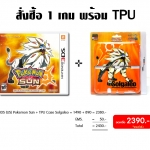 【SUNMOON】3DS (US) Pokemon Sun + TPU Case Hori Solgaleo // 2 ชิ้น = 2390.- รวมส่ง