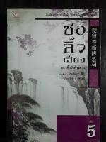 ชอ ลิ้ว เฮียง เล่ม 5 ตอน ศึกวังค้างคาว / โก้วเล้ง