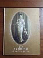 สาวใยไหม เป็นผ้าไทยสู่สากล
