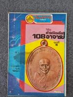 วิธีดูตำหนิเหรียญ 108 อาจารย์ ชุดที่ 4 / บุรี รัตนา