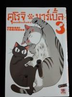 คุโรจิ กับ มาร์เบิ้ล สองเหมียวเซี้ยวซ่าส์ เล่ม 3