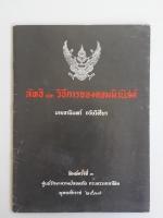 ลัทธิ และ วิธีการของคอมมิวนิสต์ / นายธานินทร์ กรัยวิเชียร
