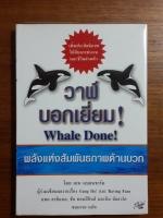 วาฬบอกเยี่ยม ! พลังแห่งสัมพันธภาพด้านบวก / เคน แบลนชาร์ด