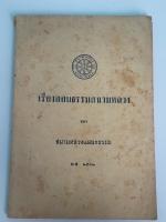 เรื่องสอบธรรมสนามหลวง ของ สนามหลวงแผนกธรรม พ.ศ. ๒๕๑๒