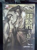 จอมกระบี่เทพสังหาร (10เล่มจบ) / โชอู