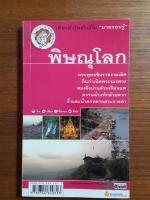 """เที่ยวทั่วไทยไปกับ """"นายรอบรู้"""" : พิษณุโลก / สารคดี"""