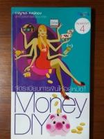 Money DIY จัดระเบียบการเงินให้อยู่หมัด! / กาญจนา หงษ์ทอง