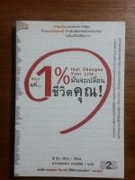แค่..1% มันจะเปลี่ยนชีวิตคุณ ! / ลี มิน เกียว