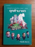 เศรษฐกิจการเมืองไทย 2544 - 2553 ยุคห้านายก / วิวัฒน์ อัตถากร