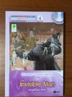 The Invisible Man มนุษย์ล่องหน / ชุติมา อารียะธนวัลย์ แปล