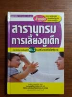 สารานุกรมการการเลี้ยงดูเด็ก เล่ม 2 / นายแพทย์มิชิโอะ มัตสุดะ